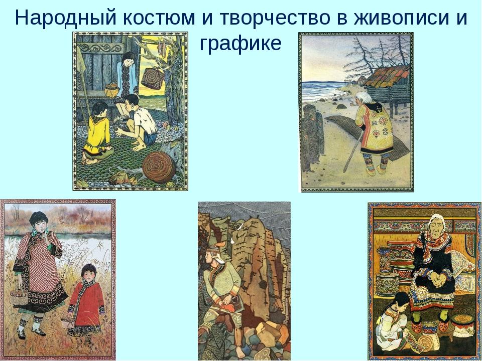 Народный костюм и творчество в живописи и графике