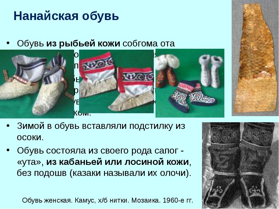 Нанайская обувь Обувь из рыбьей кожи собгома ота отличалась хорошей теплоизол...
