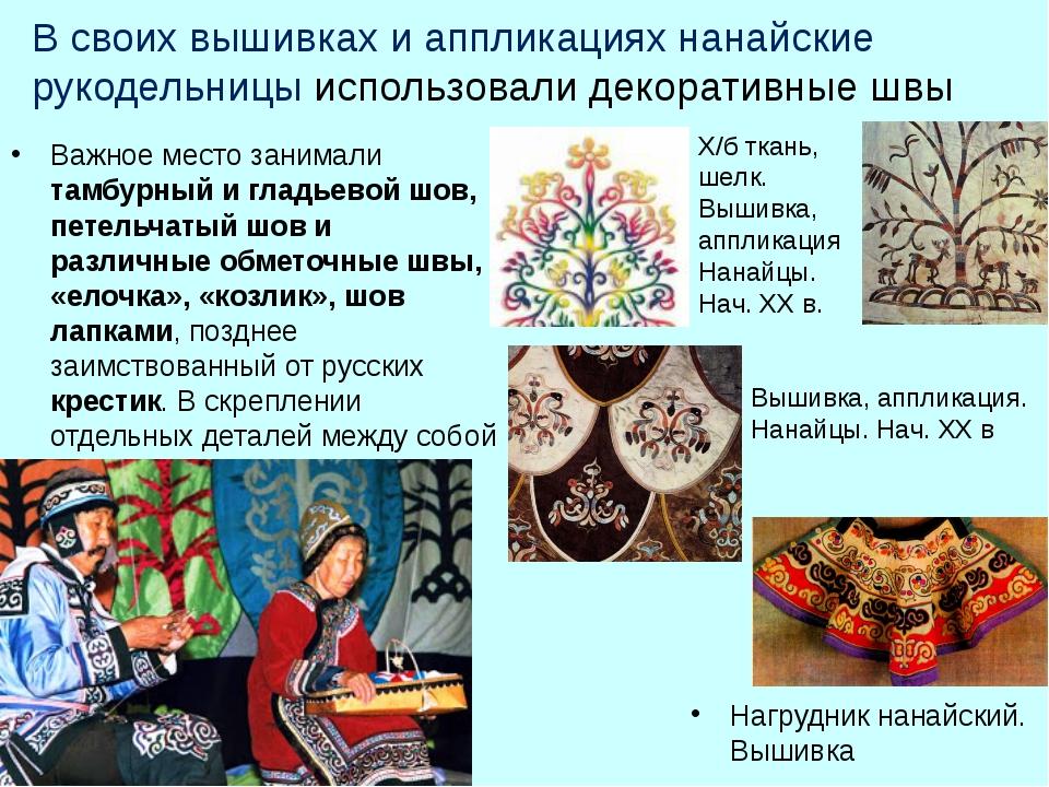 В своих вышивках и аппликациях нанайские рукодельницы использовали декоративн...