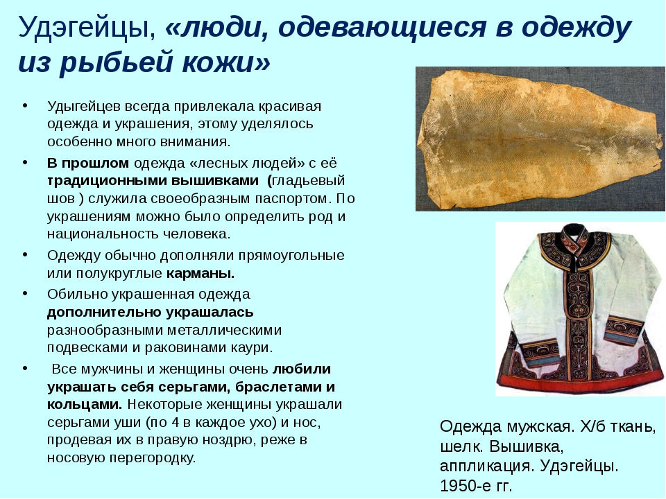 Удэгейцы, «люди, одевающиеся в одежду из рыбьей кожи» Удыгейцев всегда привле...