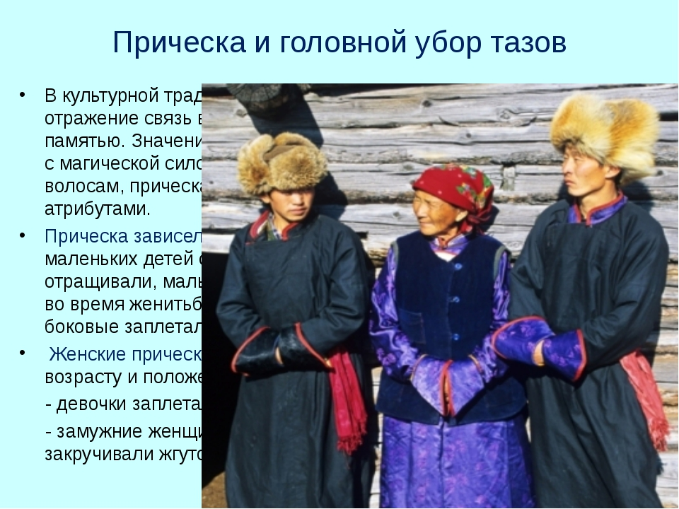 Прическа и головной убор тазов В культурной традиции тазов находит отражение...