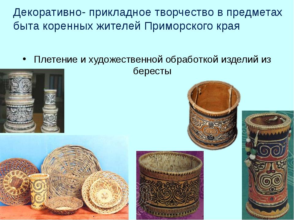 Декоративно- прикладное творчество в предметах быта коренных жителей Приморск...