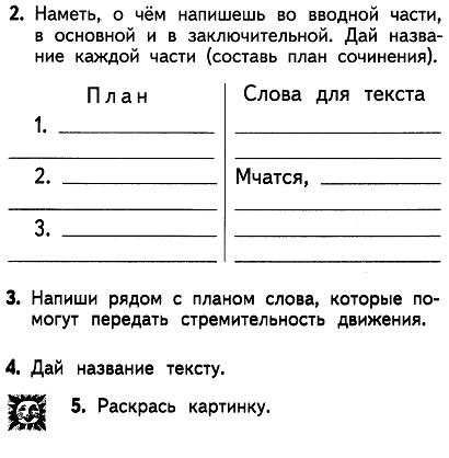 коротченкова язык класс 2 русский речи васильева решебник ответы развитие