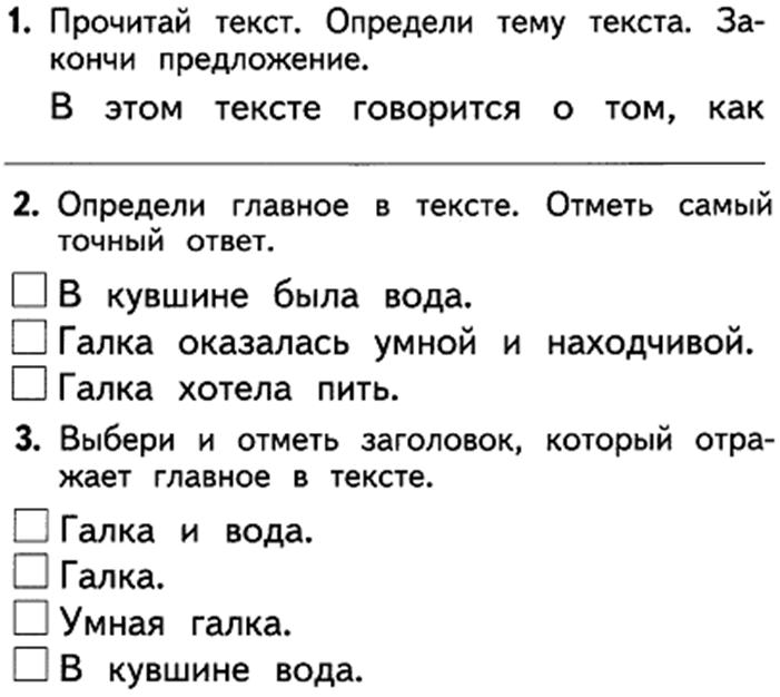 решебник русский язык развитие речи 2 класс васильева коротченкова ответы
