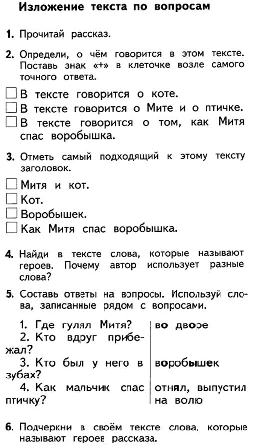 Гдз 3 Класс Русский Язык Развитие Речи Васильева Коротченкова Ответы