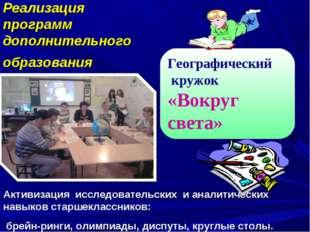 Активизация исследовательских и аналитических навыков старшеклассников: брейн