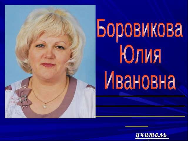 учитель географии и биологии «МКОУ Нижнечуманская СОШ»