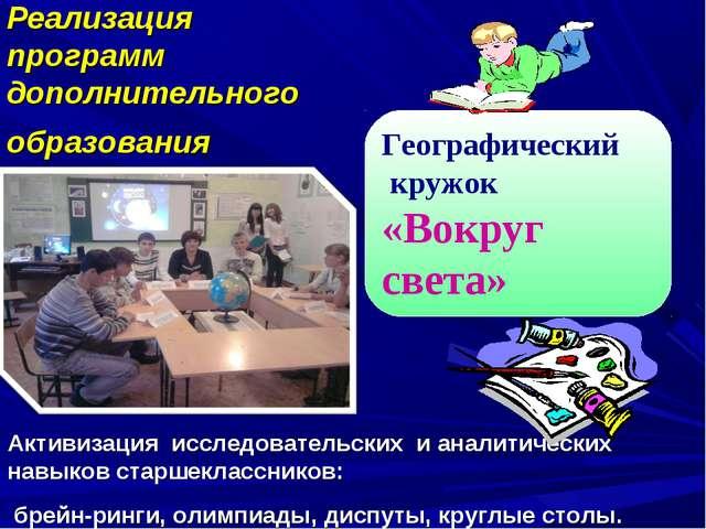 Активизация исследовательских и аналитических навыков старшеклассников: брейн...