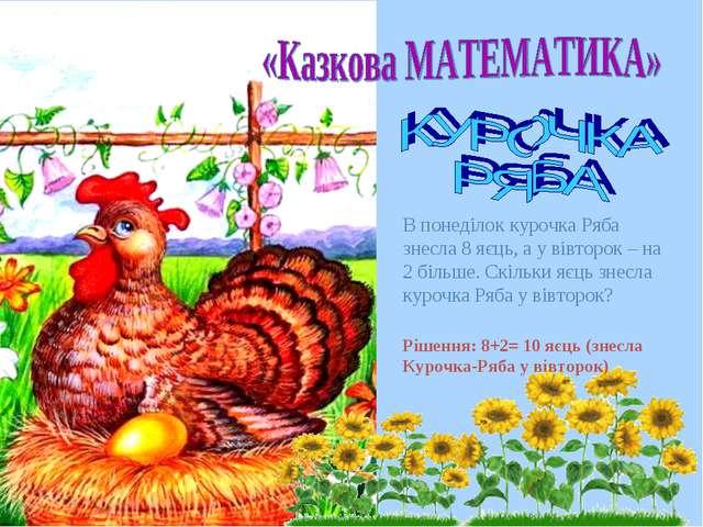В понеділок курочка Ряба знесла 8 яєць, а у вівторок – на 2 більше. Скільки я...