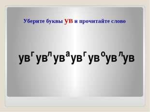 Уберите буквы ув и прочитайте слово ув ув ув ув ув ув ув г л а г о л
