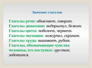 Значение глаголов Глаголы речи: объясняет, говорит. Глаголы движения: подпрыг