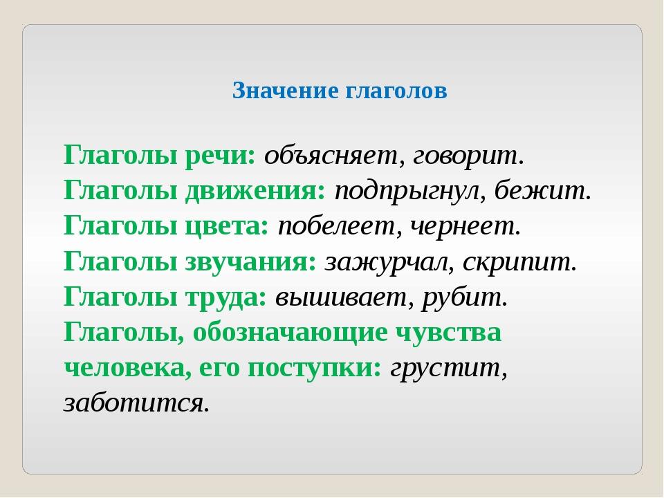 Значение глаголов Глаголы речи: объясняет, говорит. Глаголы движения: подпрыг...