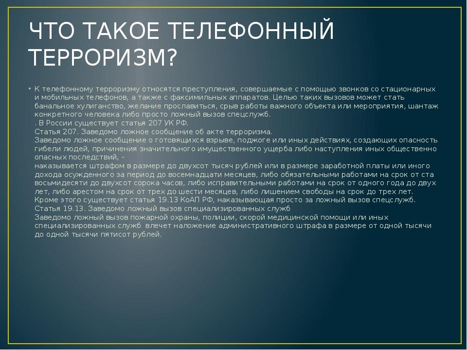 ЧТО ТАКОЕ ТЕЛЕФОННЫЙ ТЕРРОРИЗМ? К телефонному терроризму относятся преступлен...