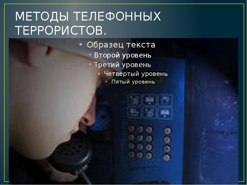 МЕТОДЫ ТЕЛЕФОННЫХ ТЕРРОРИСТОВ.