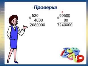 520 4000 2080000  90500 80 7240000  4