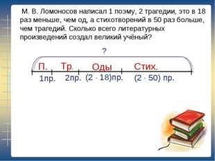 М. В. Ломоносов написал 1 поэму, 2 трагедии, это в 18 раз меньше, чем од, а