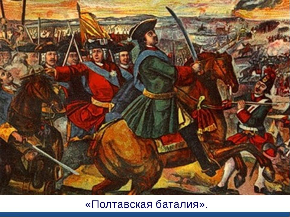 «Полтавская баталия».