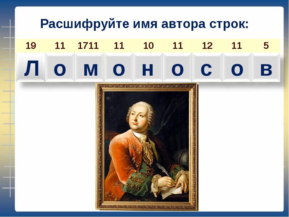 Расшифруйте имя автора строк: 1911171111101112115