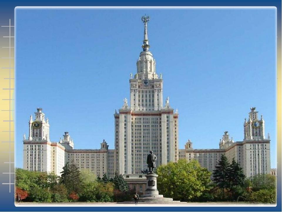 Университет имени Ломоносова
