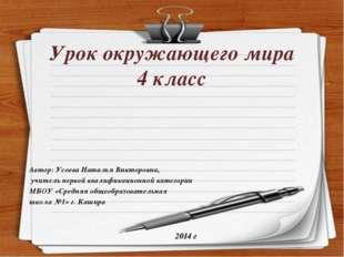 Урок окружающего мира 4 класс Автор: Усоева Наталья Викторовна, учитель перво