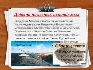 Добыча полезных ископаемых В пределах Московской области многочисленны местор