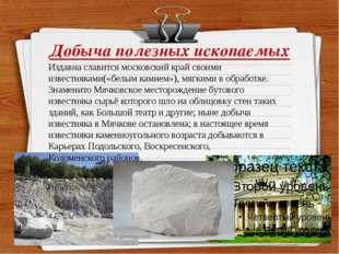 Добыча полезных ископаемых Издавна славится московский край своими известняка