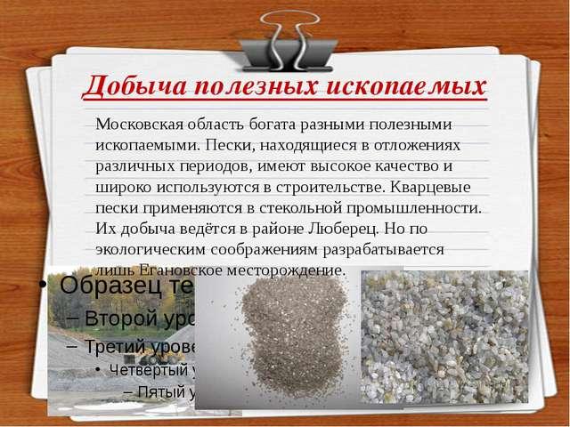 Добыча полезных ископаемых Московская область богата разными полезными ископа...