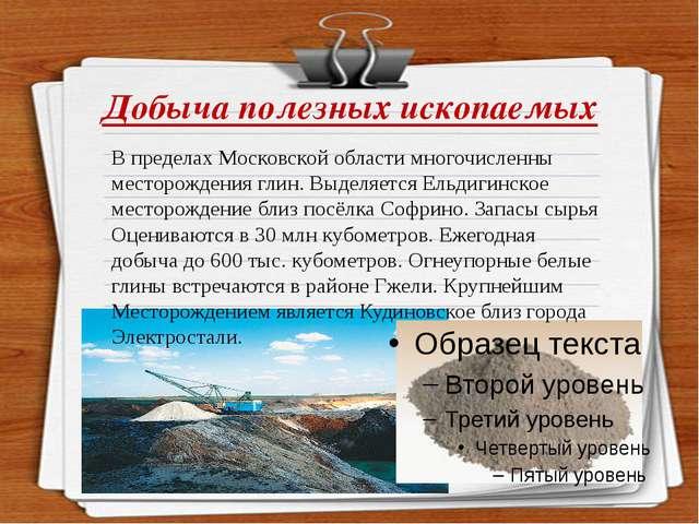 Добыча полезных ископаемых В пределах Московской области многочисленны местор...