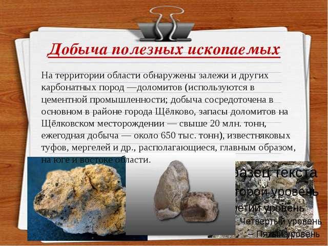 Добыча полезных ископаемых На территории области обнаружены залежи и других к...