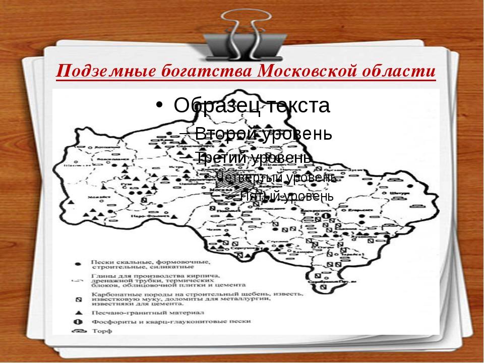 Подземные богатства Московской области