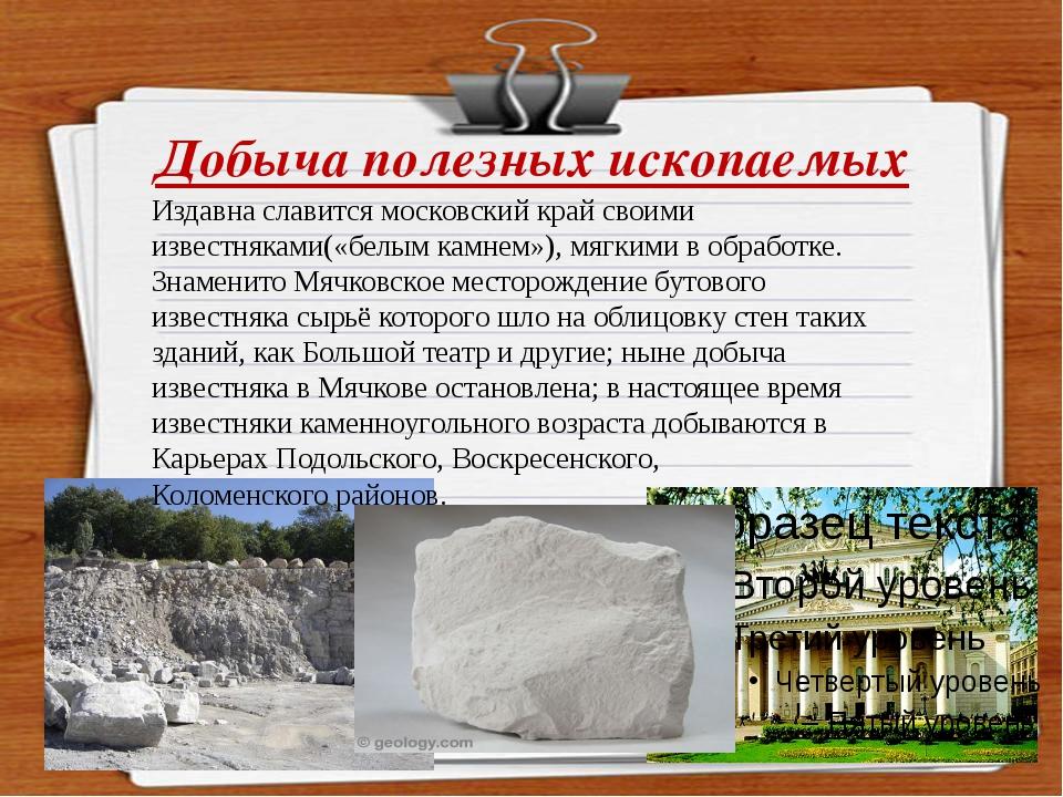 Добыча полезных ископаемых Издавна славится московский край своими известняка...
