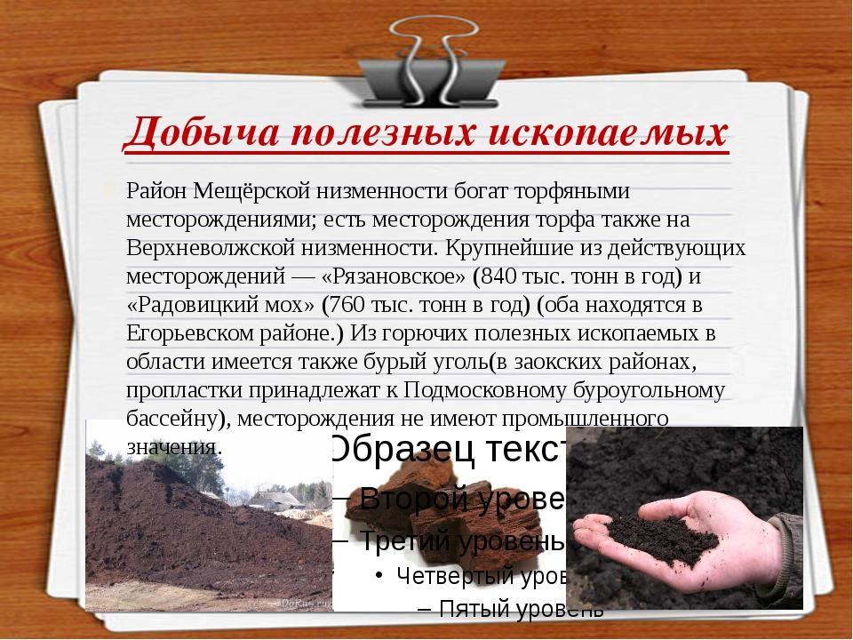 Добыча полезных ископаемых Район Мещёрской низменности богат торфяными местор...