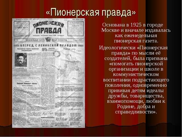 «Пионерская правда» Основана в 1925 в городе Москве и вначале издавалась как...