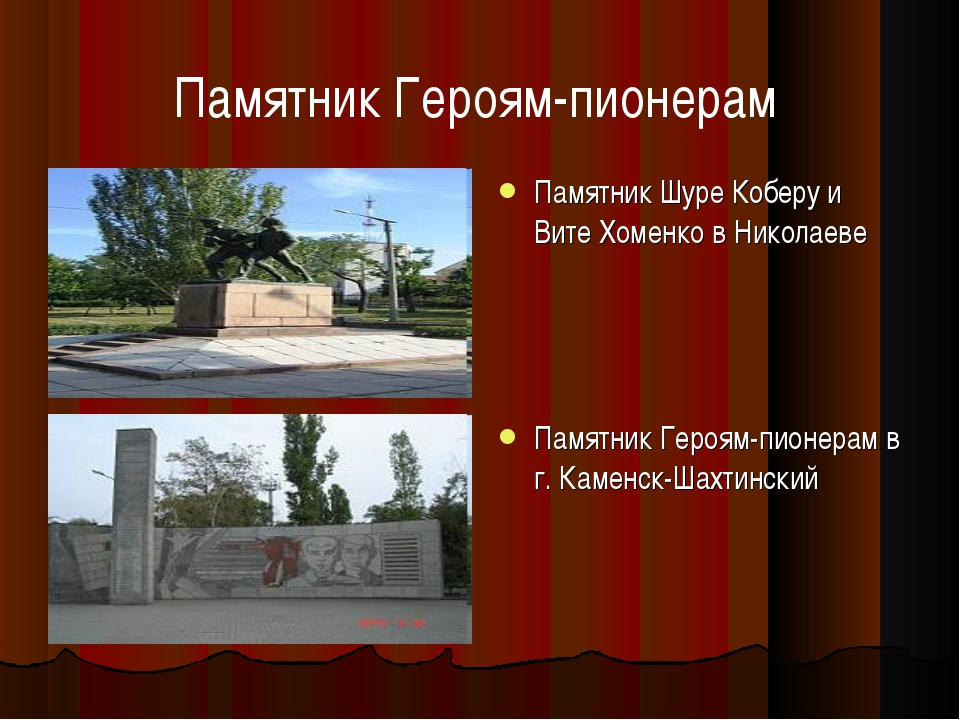 Памятник Героям-пионерам Памятник Шуре Коберу и Вите Хоменко в Николаеве Памя...