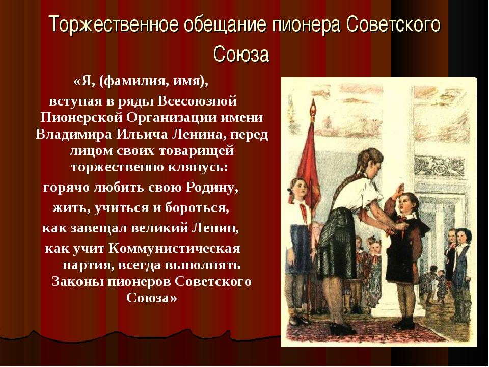 Торжественное обещание пионера Советского Союза «Я, (фамилия, имя), вступая в...