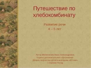 Путешествие по хлебокомбинату Развитие речи 4 – 5 лет Автор Милюганова Вера А