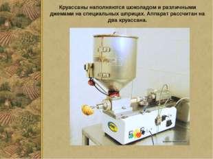 Круассаны наполняются шоколадом и различными джемами на специальных шприцах.