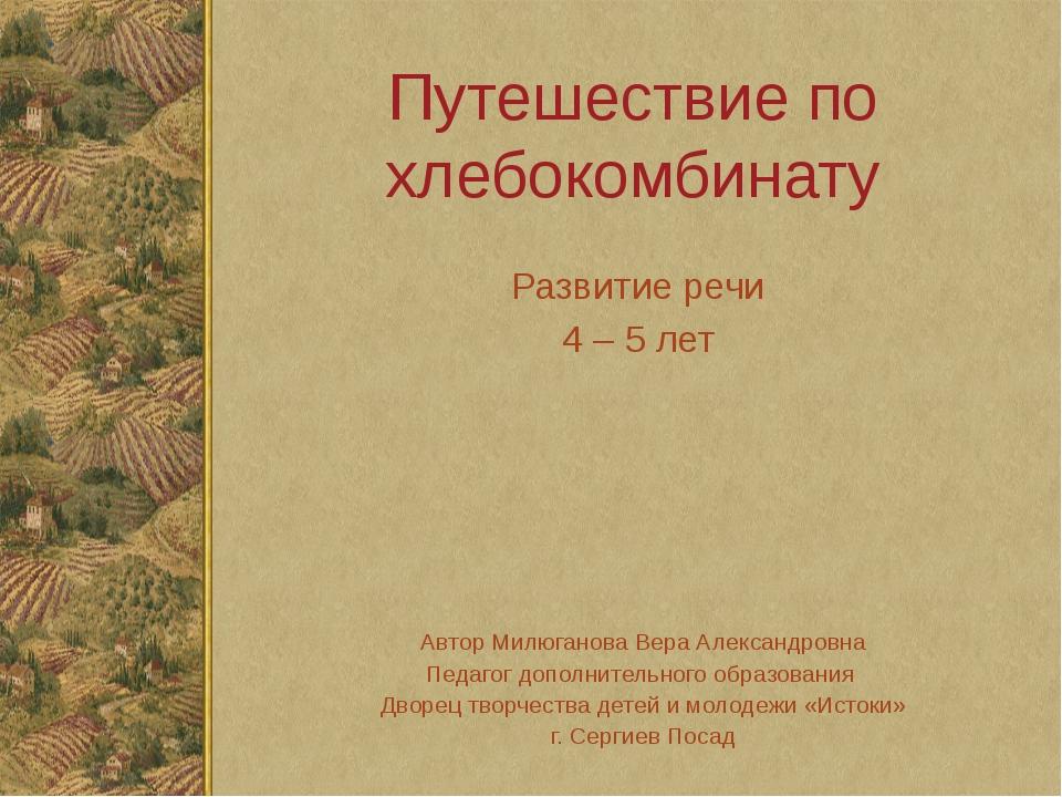 Путешествие по хлебокомбинату Развитие речи 4 – 5 лет Автор Милюганова Вера А...
