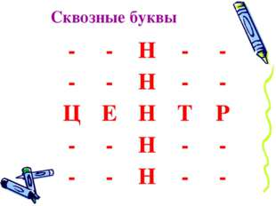 Сквозные буквы --Н-- --Н-- ЦЕНТР --Н-- --Н--