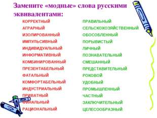 Замените «модные» слова русскими эквивалентами: КОРРЕКТНЫЙ АГРАРНЫЙ ИЗОЛИРОВА
