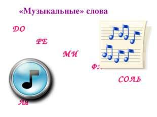 «Музыкальные» слова ДО РЕ МИ ФА СОЛЬ ЛЯ СИ