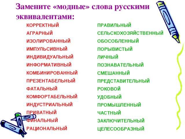 Замените «модные» слова русскими эквивалентами: КОРРЕКТНЫЙ АГРАРНЫЙ ИЗОЛИРОВА...
