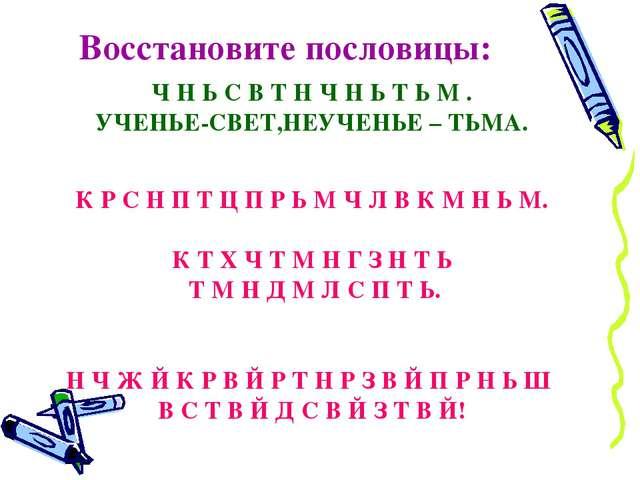 Восстановите пословицы: Ч Н Ь С В Т Н Ч Н Ь Т Ь М . УЧЕНЬЕ-СВЕТ,НЕУЧЕНЬЕ – ТЬ...