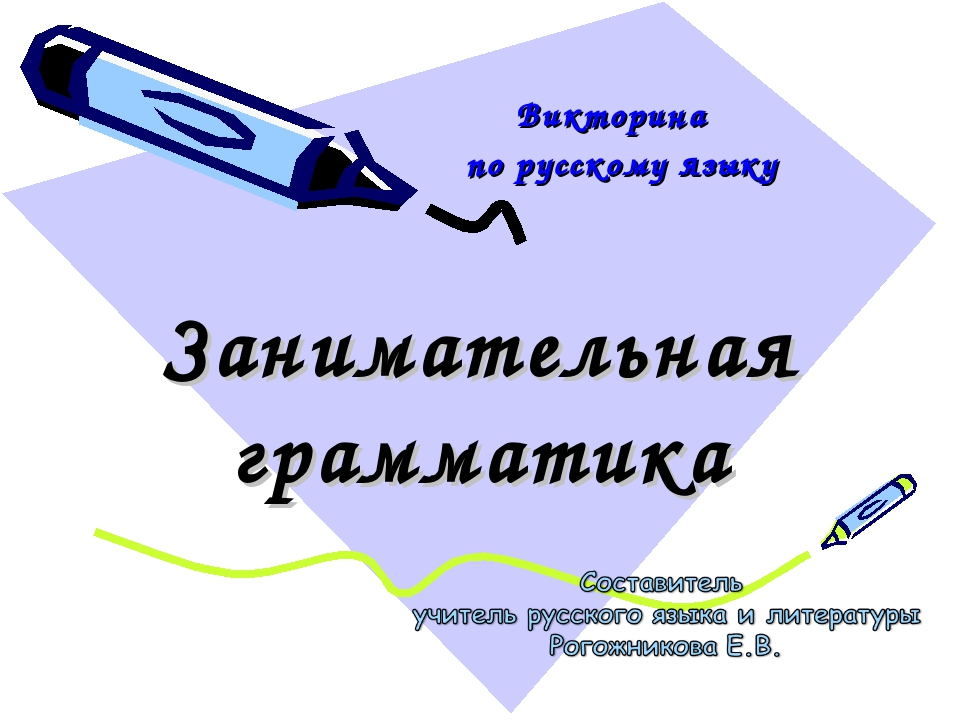 Занимательная грамматика Викторина по русскому языку