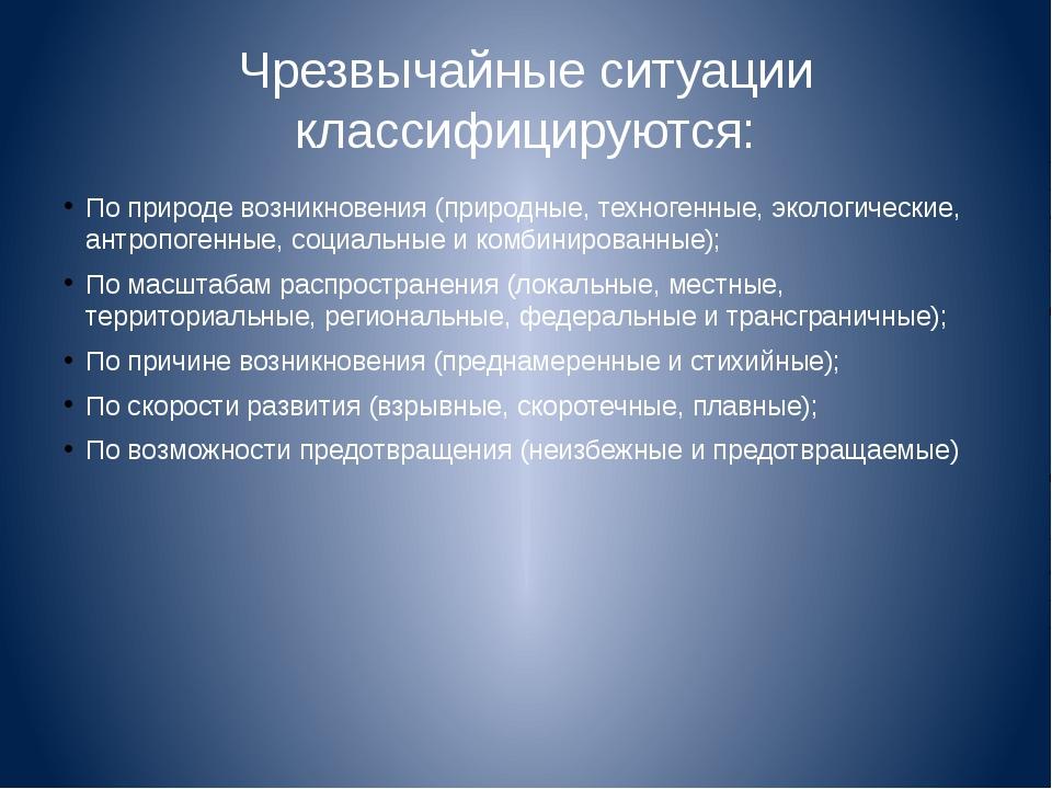 Чрезвычайные ситуации классифицируются: По природе возникновения (природные,...