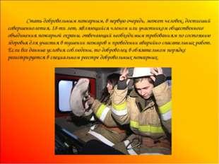 Стать добровольным пожарным, в первую очередь, может человек, достигший сове