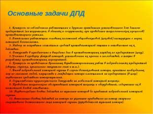 Основные задачи ДПД   1. Контроль за соблюдением работающими и другим