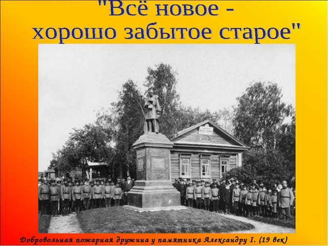 Добровольная пожарная дружина у памятника Александру I. (19 век)