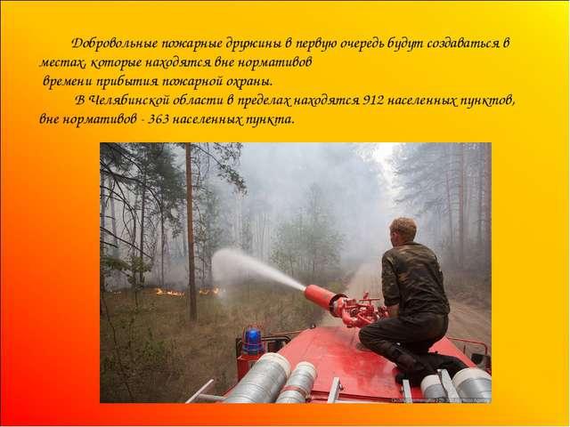 Добровольные пожарные дружины в первую очередь будут создаваться в местах, к...