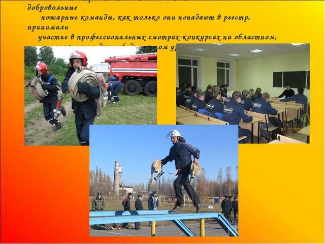 Министром поставлена задача, чтобы создаваемые добровольные пожарные команды...